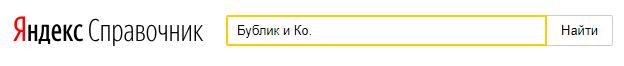 Проверьте есть ли ваша компания есть на картах Яндекса