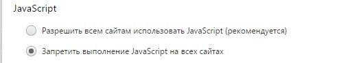 Проверьте сайт с выключенным JavaScript