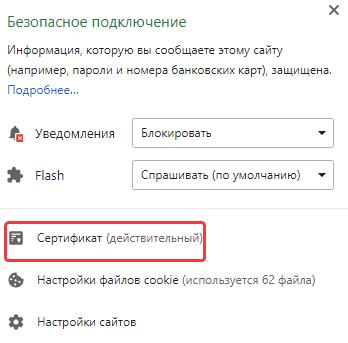 Проверьте срок действия сертификата, кликнув на замочек в адресной строке браузера