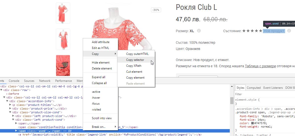 Намирате къде е описано, че продуктът не е нов, и копирате CSS селектора