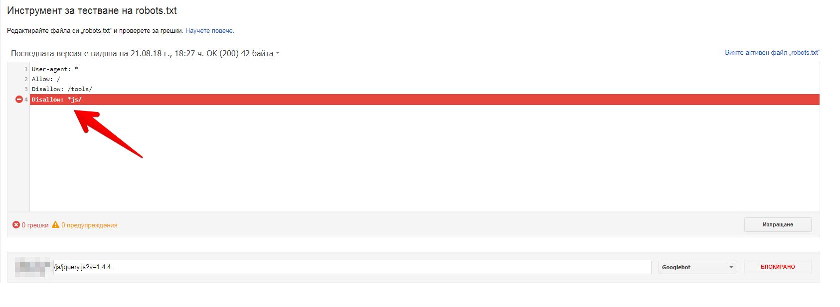 Как да позволим на търсачките да видят JavaScript