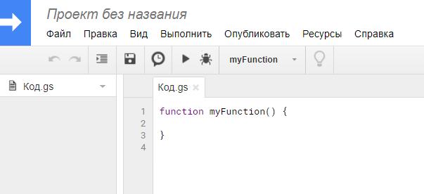 Рабочая область для создания скрипта Google Apps Script для Google Sheets