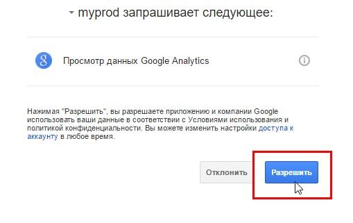 Разрешение на просмотр данных Google Analytics