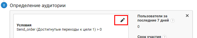Редактор аудиторий