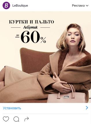 реклама приложения LeBoutique в ленте Instagram