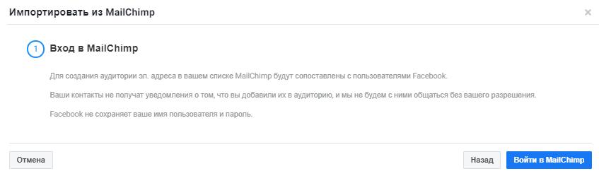 реклама в фейсбук и инстаграм на основе базы подписчиков в mailchimp
