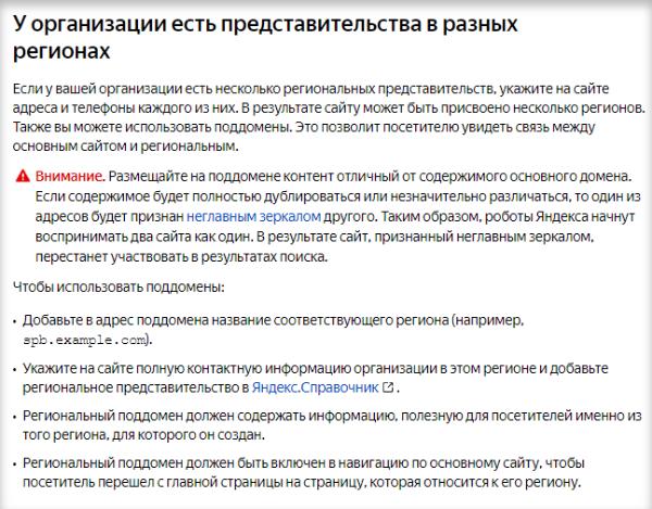 Рекомендации от Яндекс