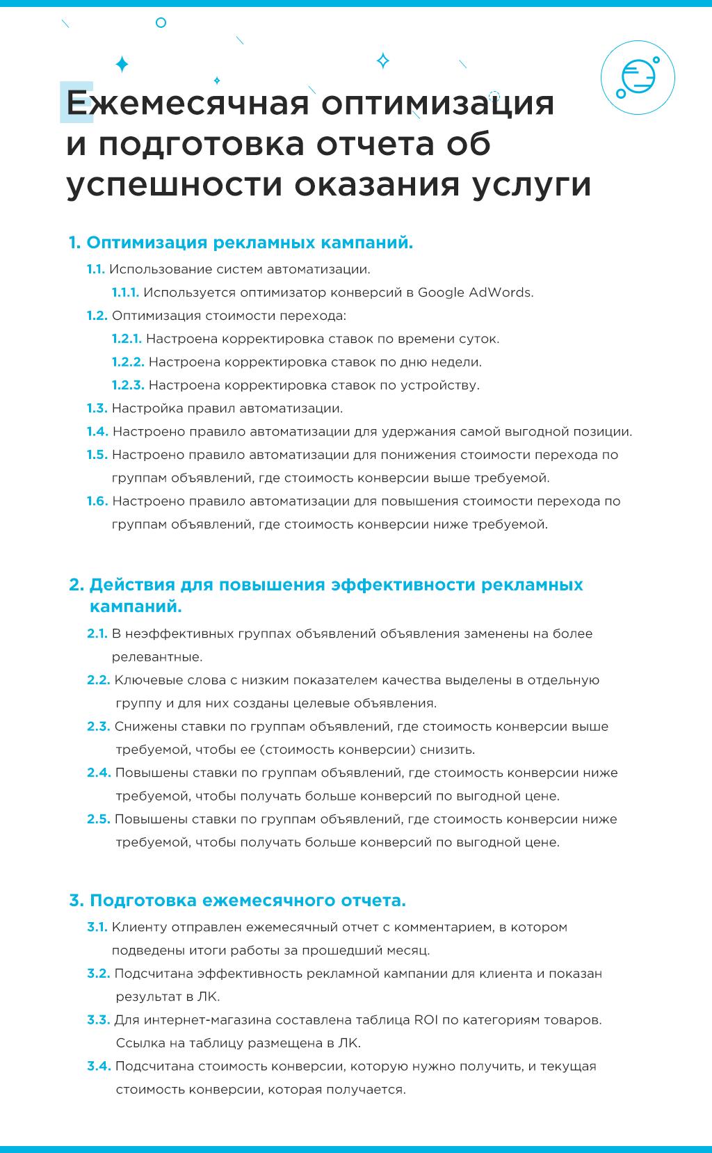 Ежемесячный отчет по контекстной рекламе в Netpeak
