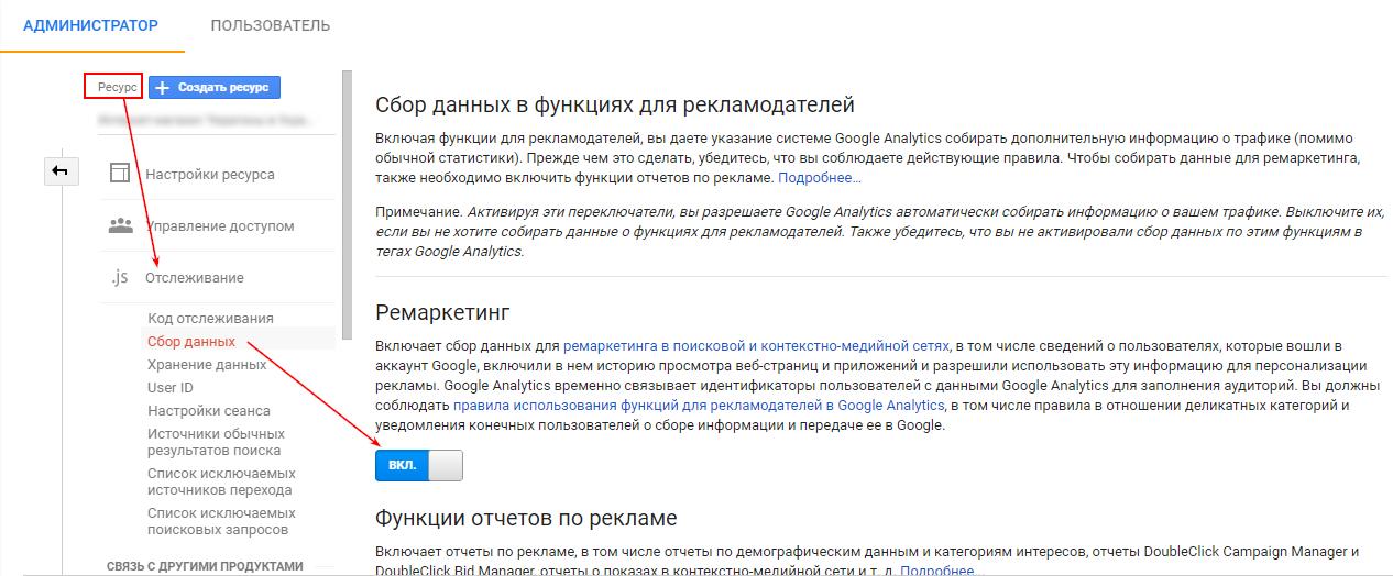 «Ресурс», вкладка «Отслеживание» — «Сбор данных» и включаем функцию ремаркетинга