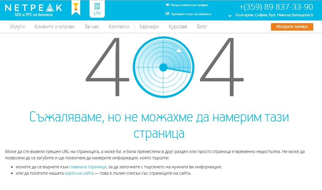 пример на страница за грешка 404