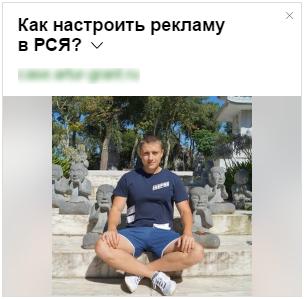 РСЯ-настройщик