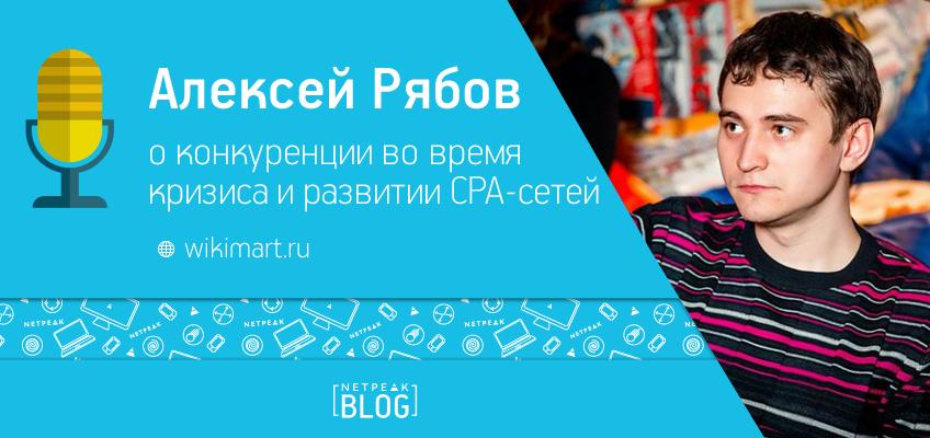 Алексей Рябов о конкуренции во время кризиса и развитии CPA-сетей