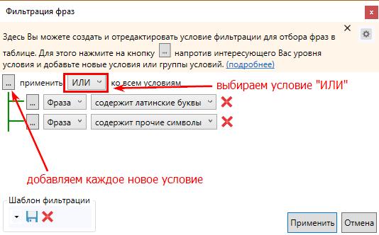 С помощью расширенного фильтра можно выбрать сразу несколько параметров