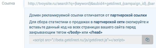 С помощью сервисов автоматизации контекстной рекламы происходит установка js-кода и параметра-идентификатора