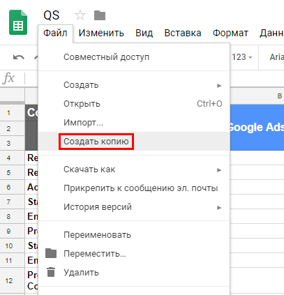 Шаблон автоматического отчета для дополнения Google Ads