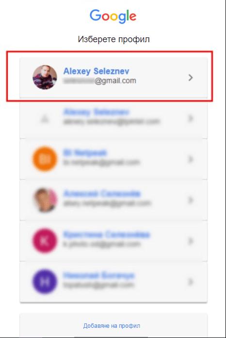 Изберете този, в който има достъп до нужния изглед на собственост на Google Analytics.