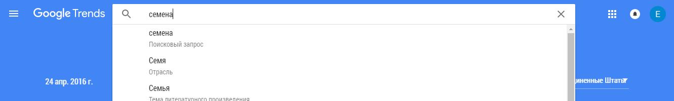 Вводим запрос в Google Trends