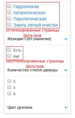 SEO страницы для фильтров