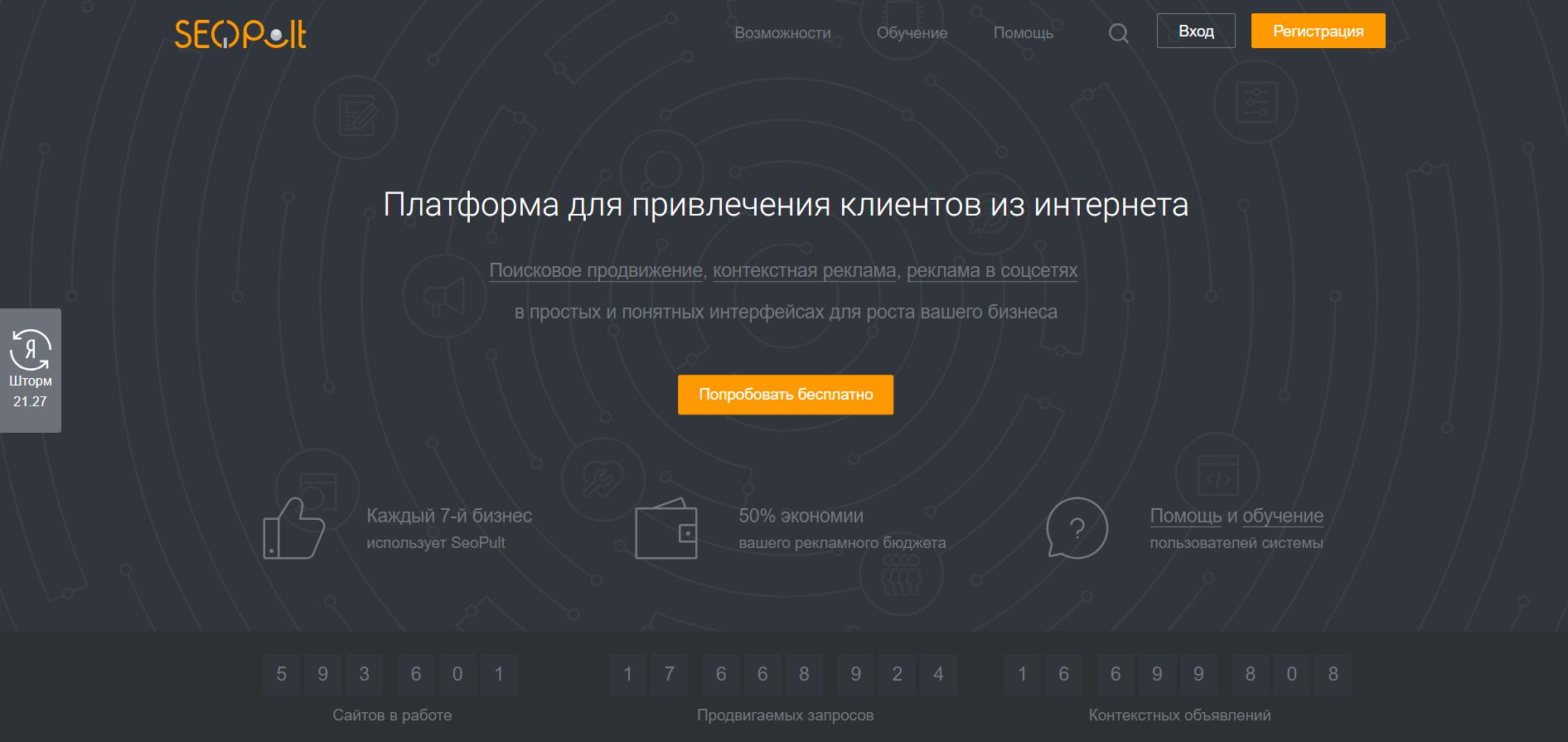 Seopult — какой сервис автоматического продвижения выбрать