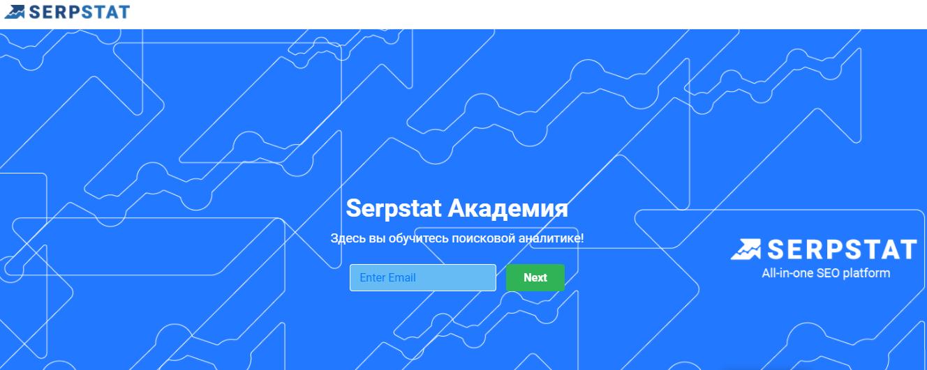 Serpstat academy
