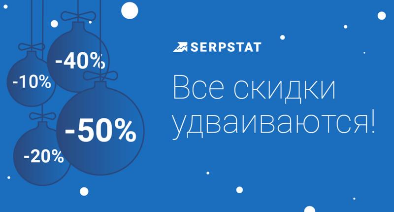 Serpstat: инструмент для взрывного роста в SEO, PPC, поисковой аналитике и маркетинге