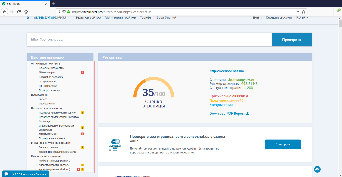 Сервис позволяет проверить страницу по таким параметрам