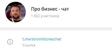 Телеграм-канал «Про бизнес»