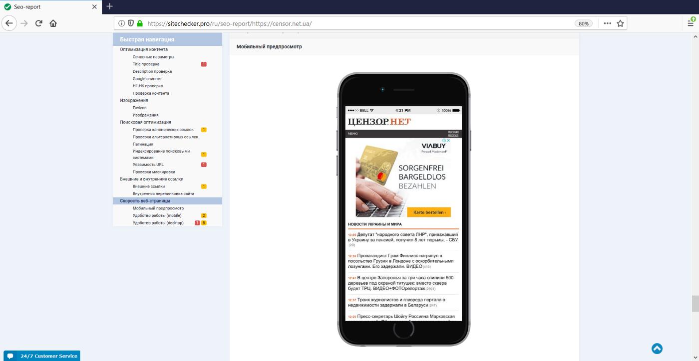 Sitechecker.pro дает предпросмотр страницы на мобильных устройствах