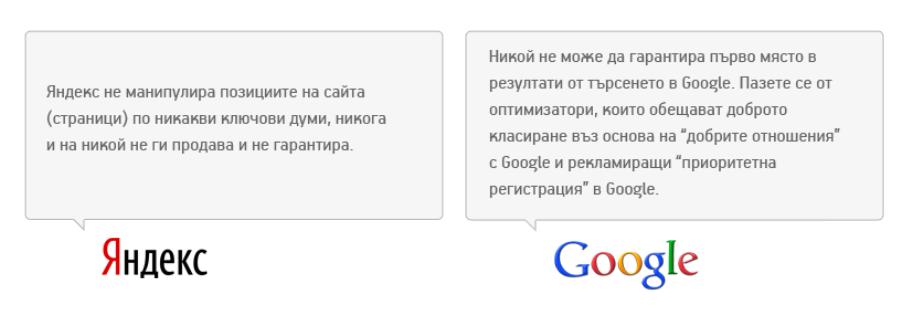 Отношние на Google и Яндекс към SEO оптимизацията