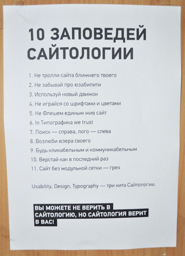 Листовка на дверях соседнего кабинета