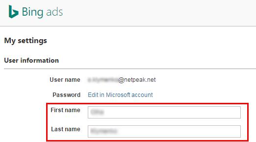 скопируйте информацию в полях «First Name» и «Last Name»