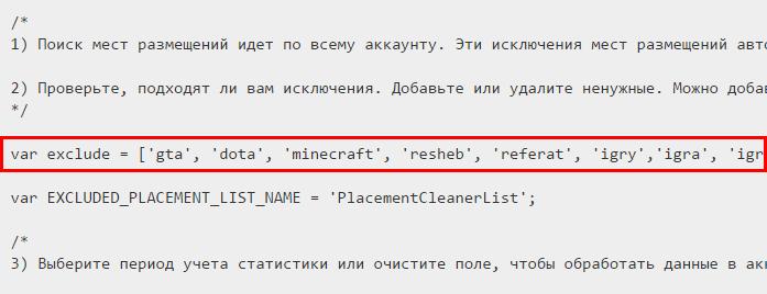 Скрипт для чистки КМС-площадок