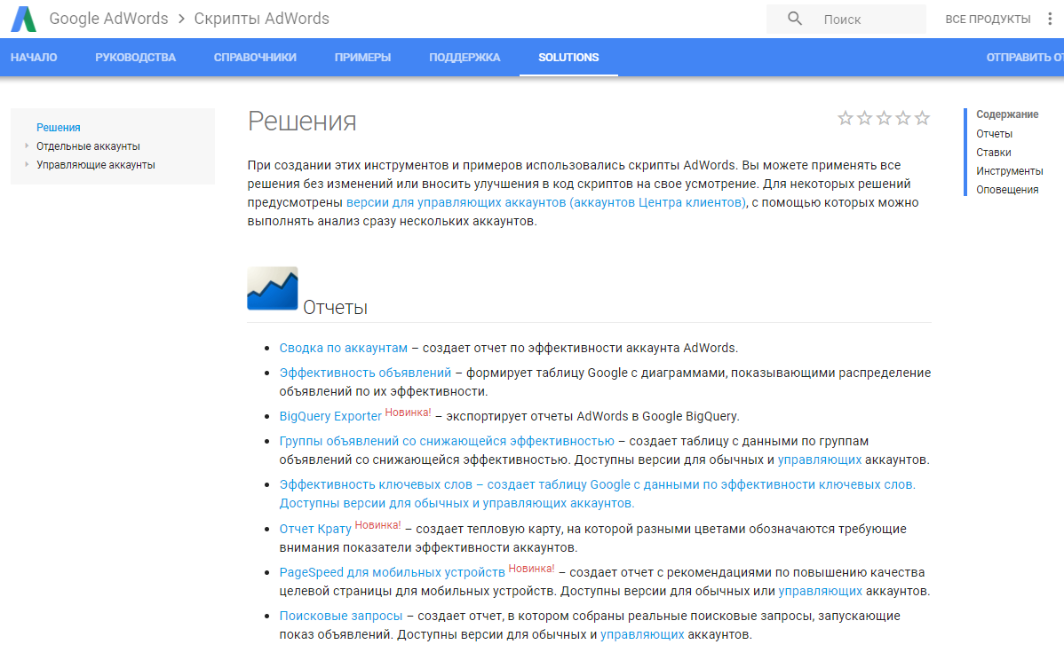 Скрипты AdWords