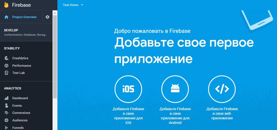 Следует добавить Firebase в свое приложение