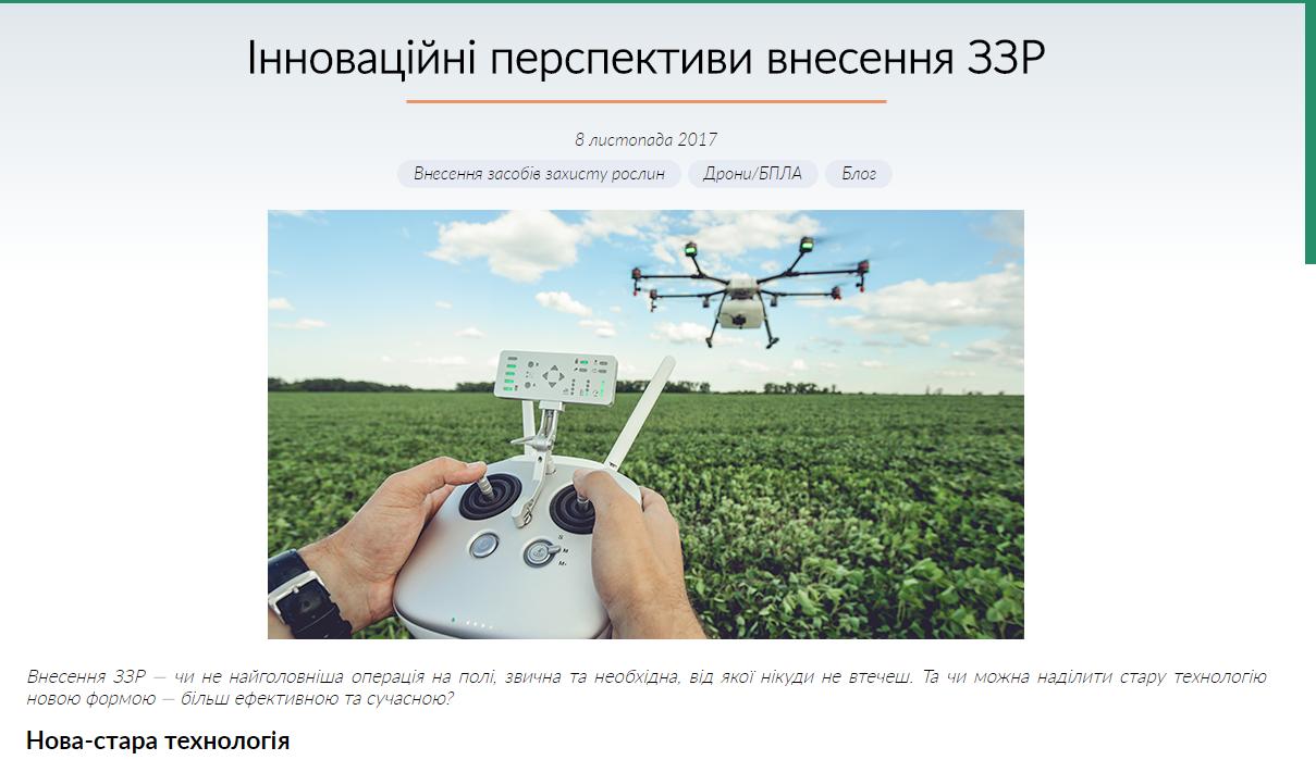 SmartFarmingведет блог и делает инфографику для аграриев