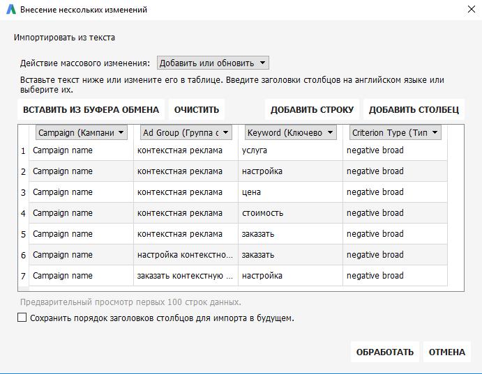Снова копируем данные в буфер и вставляем в Editor с помощью Ctrl+Shift+I или кнопки «Вставить из буфера обмена»