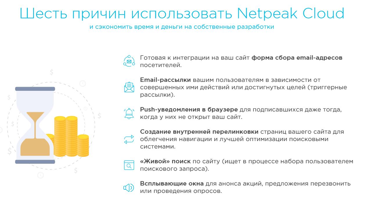 Собственные скрипты и программные наработки для увеличения количества лидов, объединенных на платформе Netpeak Cloud
