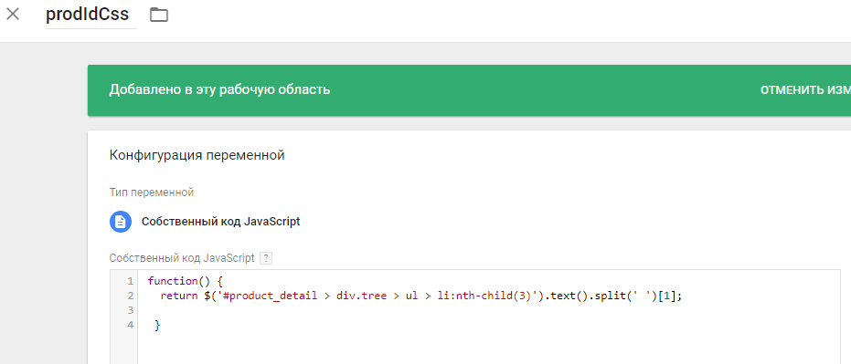 Собственный код JavaScript