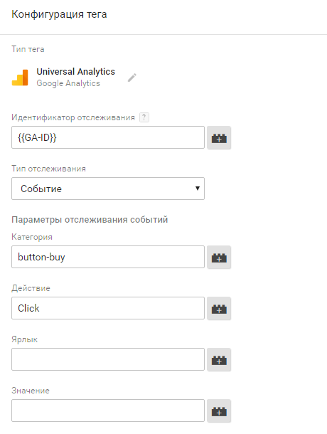 событие необходимо отправить в Google Analytics