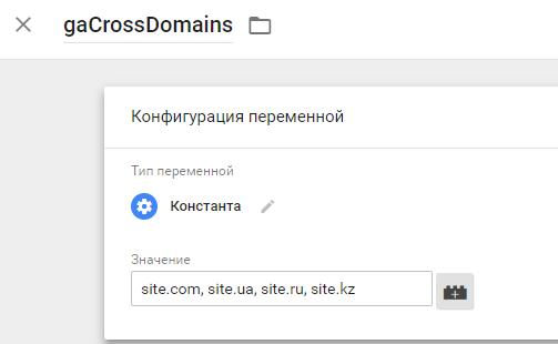 Создаем переменную gaCrossDomains