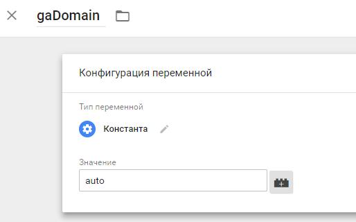 Создаем переменную gaDomain