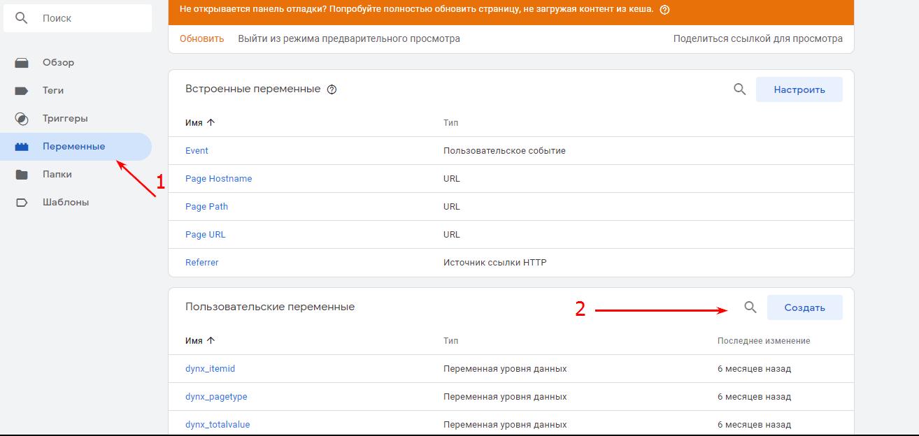 создаем переменную в Google Tag Manager