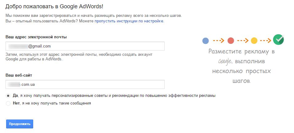 Создайте аккаунт в Google AdWords