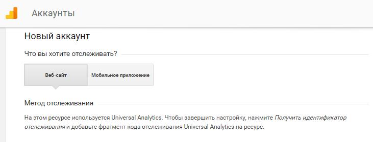Создайте аккаунт в Google Analytics