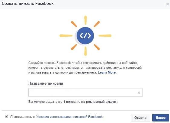 Создайте пиксель Facebook
