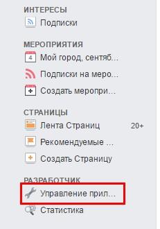 Создайте приложение в Facebook
