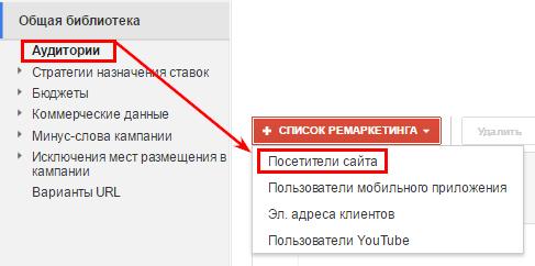 Создайте ремаркетинговые аудитории в Google AdWords