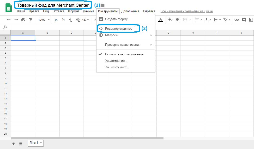 Создание таблицы в Google Spreadsheets