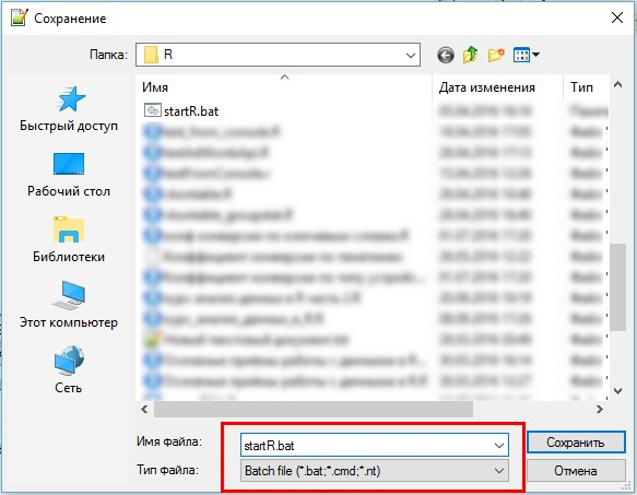 созданный текстовый файл с расширением BAT