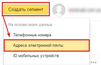 создать аудиторию в Яндекс.Аудитории